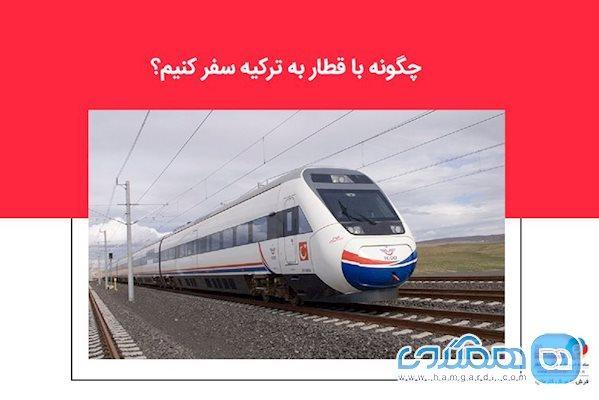 چگونه با قطار به ترکیه سفر کنیم؟