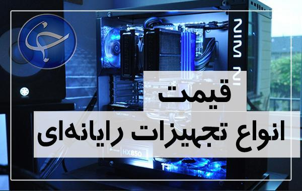 آخرین قیمت انواع تجهیزات رایانه ای در بازار (تاریخ 15 اسفند)
