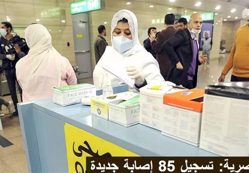 آمار جدید از مرگ ومیر و مبتلایان به ویروس کرونا در مصر