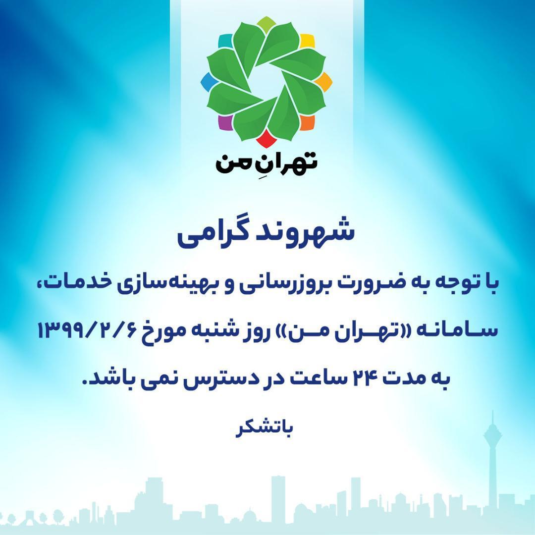 تهران من 24 ساعت در دسترس شهروندان نخواهد بود