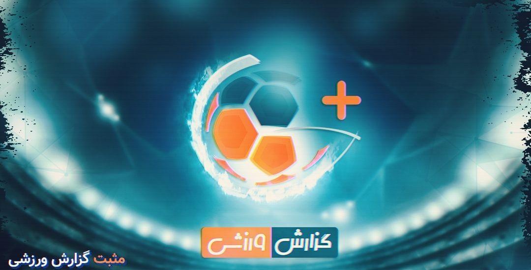 برنامه مثبت گزارش ورزشی، از تنها قهرمانی انگلیسی ها در رقابت های جام جهانی فوتبال تا 7 تایی شدن بارسلونا مقابل بایرن مونیخ