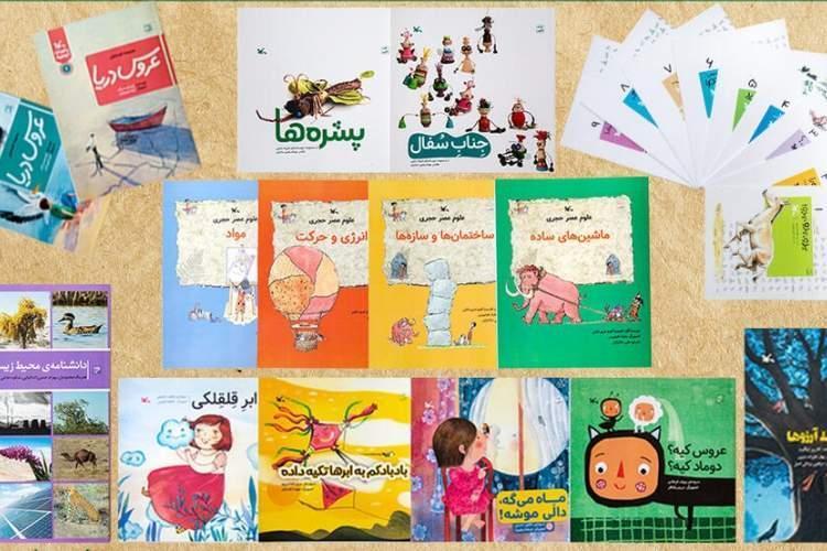 23 عنوان کتاب کودک جدید در راه است