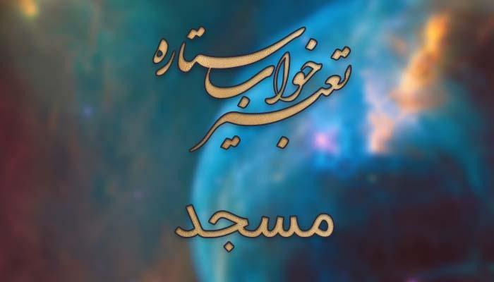 تعبیر خواب مسجد - دیدن مسجد در خواب نشانه چیست؟