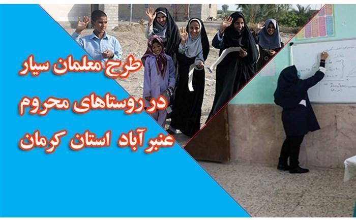 معلمان سیار روستاهای محروم عنبرآباد به اشکالات درسی دانش آموزان رسیدگی می کنند