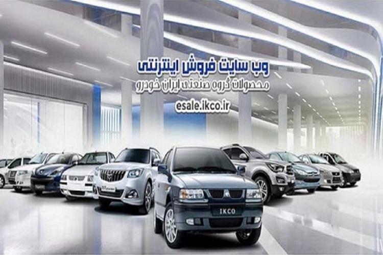 فروش فوق العاده چهار محصول ایران خودرو از 29 آبان 99؛ کدام خودرو ها عرضه خواهند شد؟