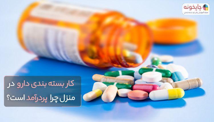 کار بسته بندی دارو در منزل چرا پردرآمد است؟
