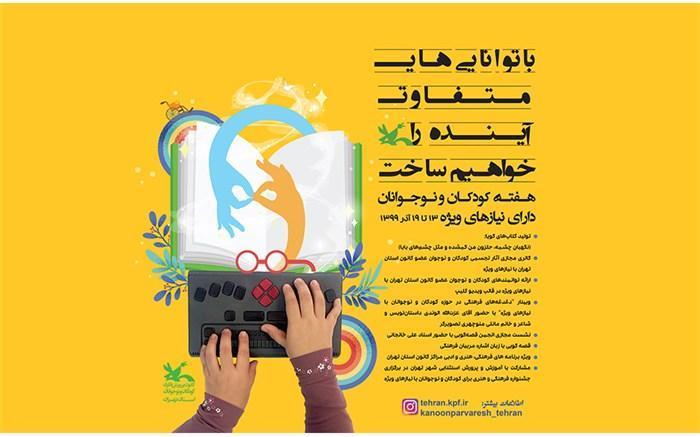 اعلام ویژه برنامه های کانون پرورشی فکری استان تهران برای بچه ها و نوجوانان با نیازهای ویژه