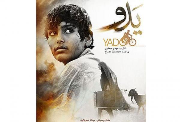 خبرنگاران پوستر فیلم سینمایی یدو دیدنی شد