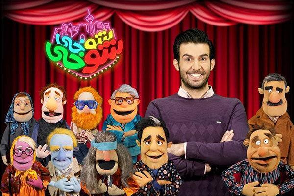 عروسک ها جای سلبریتی ها را گرفتند، شوخی شوخی بدون خودسانسوری!
