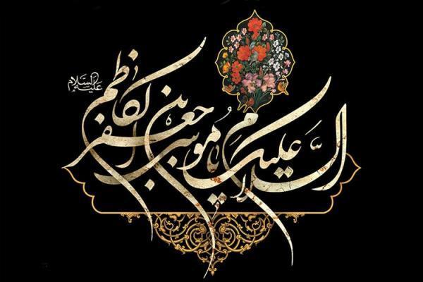 نحوه شهادت امام کاظم (ع)؛ توضیح غم از مدینه تا بغداد